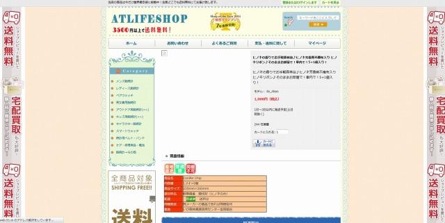 ATLIFESHOP.jpg