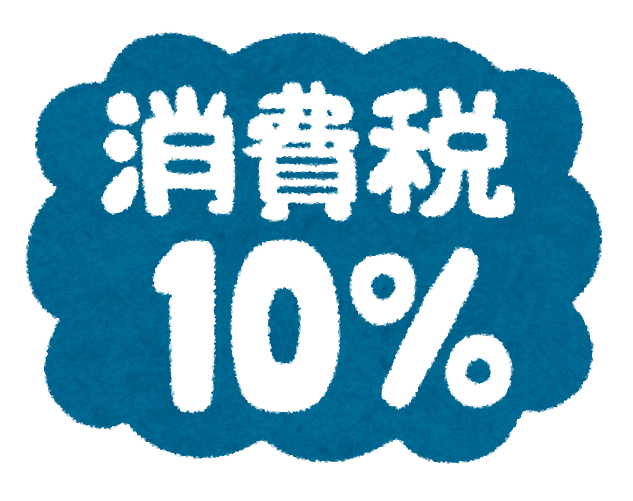 syouhizei_10percent_fukidashi.png